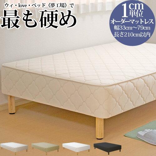 オーダーメイド ベッド 脚付きマットレス 硬め 高密度スプリング 幅33〜79cm 長さ207cm以下【3年保証】 「ベッド 小さい 小さめ ショートサイズ ロングサイズ対応 オリジナルベッド」