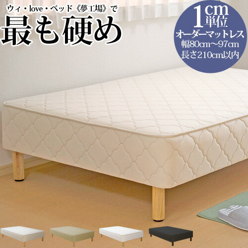 オーダーメイド ベッド 脚付きマットレス 硬め 高密度スプリング 幅80〜97cm 長さ207cm以下【3年保証】 「ベッド 小さい 小さめ ショートサイズ ロングサイズ対応 オリジナルベッド」