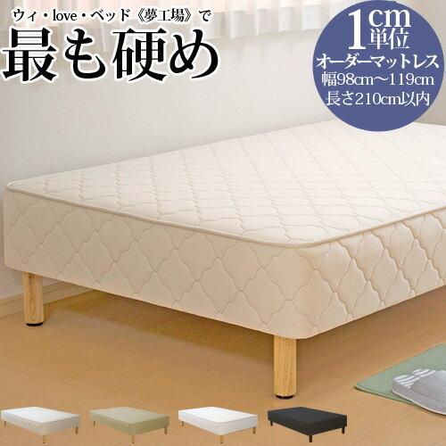 オーダーメイド ベッド 脚付きマットレス 硬め 高密度スプリング 幅98〜119cm 長さ207cm以下【3年保証】 「ショートサイズ ロングサイズ対応 オリジナルベッド」 4畳 6畳 8畳