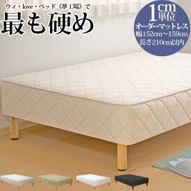 オーダーメイド ベッド 脚付きマットレス 硬め 高密度スプリング 幅152〜159cm 長さ207cm以下 3年保証 ショートサイズ ロングサイズ対応 オリジナルベッド 【後払い不可】