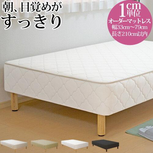 オーダーメイド ベッド 脚付きマットレス ポケットコイル 幅33〜79cm 長さ210cm以下【3年保証】 「ベッド 小さい 小さめ ショートサイズ ロングサイズ対応 オリジナルベッド」