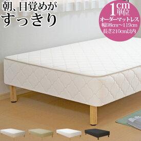 オーダーメイド ベッド 脚付きマットレス ポケットコイル 幅98〜119cm 長さ210cm以下 3年保証 ショートサイズ ロングサイズ対応 オリジナルベッド 【後払い不可】