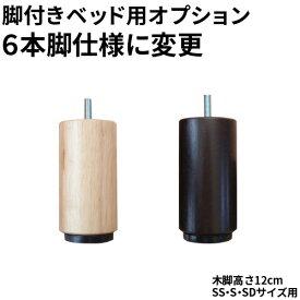 ポイント2倍 脚付きベッド用 高さ12cm 木脚追加2本SS・S・SDサイズ(6本脚仕様に変更) 用