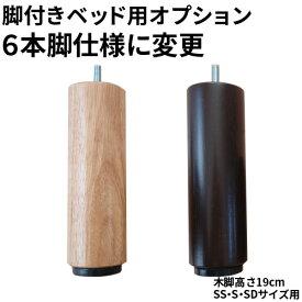 ポイント2倍 脚付きベッド用 高さ19cm 木脚追加2本 SS・S・SDサイズ(6本脚仕様に変更)用