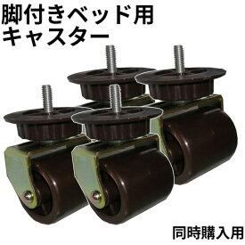 【単品購入不可】脚付きベッド用 キャスター(ストッパーなし8cm)4個セット