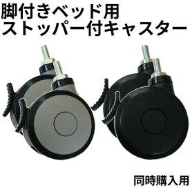【単品購入不可】脚付きベッド用 キャスター(ストッパー付き)2個セット