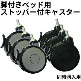 【単品購入不可】脚付きベッド用 キャスター(ストッパー付き)3個セット