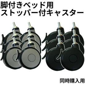 【単品購入不可】脚付きベッド用 キャスター(ストッパー付き)6個セット