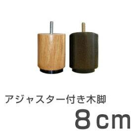 脚付きベッド用 木脚8cm(1本) ベッド 脚 のみ 別売り