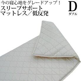 低反発 マットレス ダブル スリープサポートマットレス (幅140cm) 日本製 お昼寝マット ごろ寝マット 父の日プレゼントにも 薄い