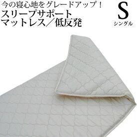 低反発 マットレス シングル スリープサポートマットレス(幅97cm) 日本製 お昼寝マット ごろ寝マット 薄い 三つ折りもできる