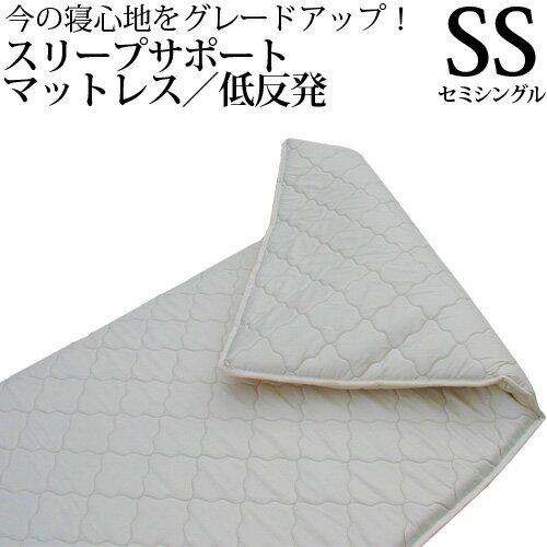 低反発 マットレス セミシングル SSサイズ スリープサポートマットレス (幅85cm) 日本製 お昼寝マット ごろ寝マット 父の日プレゼントにも 薄い