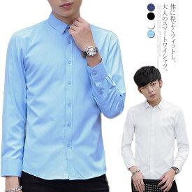 送料無料 ワイシャツ yシャツ 長袖シャツ メンズ 無地 ビジネスシャツ カジュアルシャツ 形態安定 ノーアイロン 長袖 Yシャツ スリム カラーワイシャツ ベーシック シンプル フォーマル ドレスシャツ 結婚式 大きいサイズ カラーシャツ 白 黒 紺 ブルー