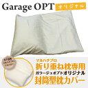 ★マルハチプロ折り重ね枕専用★ガラージュオプトオリジナル封筒型枕カバー