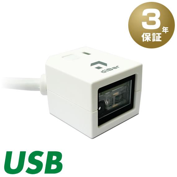 固定式 2次元バーコードリーダー cubeQR-USB 【3年保証】 USB接続 diBar ウェルコムデザイン