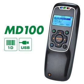 バーコードデータコレクター MD100-DGY(グレー) バーコードリーダー USB充電 レーザースキャナー 照合機能 バイブレーション