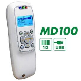 バーコードデータコレクター MD100-WHT(ホワイト) バーコードリーダー USB充電 レーザースキャナー 照合機能 バイブレーション