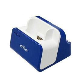 【特価 訳あり】OPN-2002用充電クレードル DB-CLCRD-BLUE ブルー USBハブ機能搭載 ダイバークールクレイドル diBar