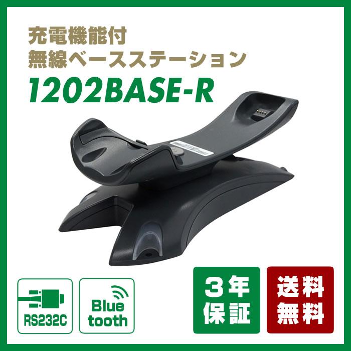 充電無線ベースステーション 1202BASE-R 【3年保証】 RS232C接続用ACアダプター付属 Bluetooth通信 Honeywell ハネウェル