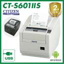【送料無料】サーマルレシートプリンター (USB接続 / ペーパー上出し) 感熱式プリンター CT-S601シリーズ <シチズン…