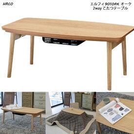 【送料無料】エルフィ 2wayこたつテーブル 折りたたみ式 901OAK オーク 東谷