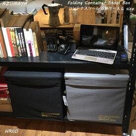 コンテナスツール 折りたたみ 収納ボックス 全2色 東谷 LFS-678