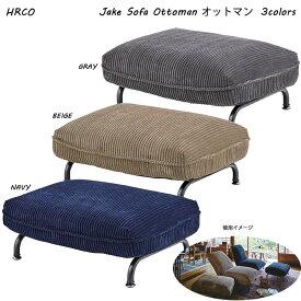 【送料無料】Jake Sofa オットマン スツール フットストール 全3色 東谷 RKC-435