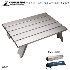 CAPTAIN STAG アルミロールテーブル コンパクト M-3713