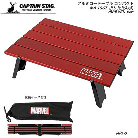 CAPTAIN STAG アルミロールテーブル コンパクト 【 MARVEL 】 MA-1067