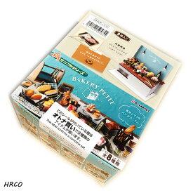 リーメント ぷちサンプルシリーズ BAKERY PETIT