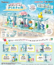 リーメント ポケモン あつめて ひろがる!ポケモンワールド きらめきの海 BOX商品 全6種類