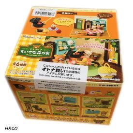リーメント リラックマ ちいさな森の家 BOX商品 全6種類