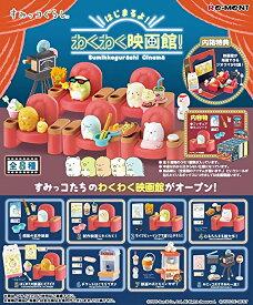 【SALE】リーメント すみっコぐらし はじまるよ!わくわく映画館! BOX商品 全8種類