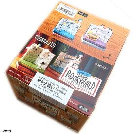 リーメント Snoopy NANO BOOK WORLD BOX商品 全6種類