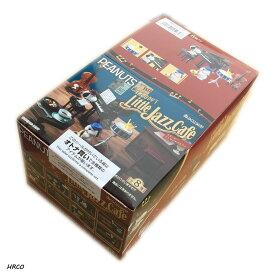 リーメント SNOOPY'S Little Jazz Cafe BOX商品 全8種類 スヌーピー