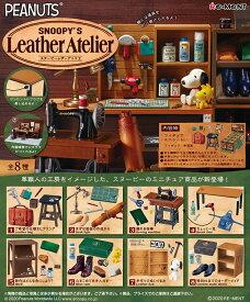 リーメント SNOOPY Leather Atelier BOX商品 全8種類 スヌーピー