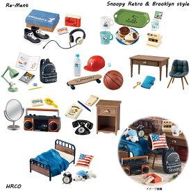 リーメント SNOOPY Retro & Brooklyn style BOX商品 全8種類