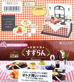 リーメント ぷちサンプルシリーズ 老舗洋食 すずらん-わたしの街のハイカラごはん- BOX商品 全8種類