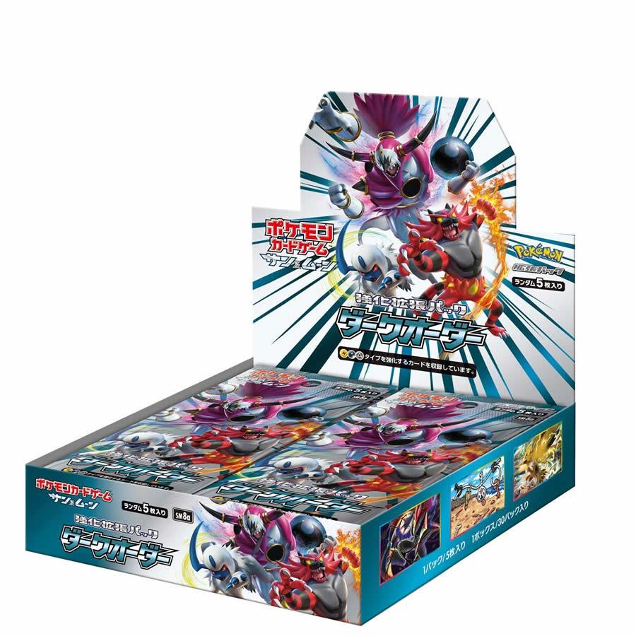 ポケモンカードゲーム サン&ムーン 強化拡張パック ダークオーダー BOX商品