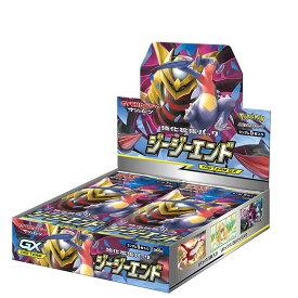 ポケモンカードゲーム サン&ムーン 強化拡張パック ジージーエンド BOX商品【4月5日発売】