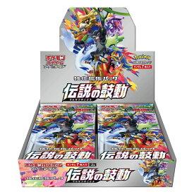 ポケモンカードゲーム ソード&シールド 強化拡張パック 伝説の鼓動 BOX商品
