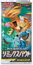 ポケモンカードゲーム サン&ムーン 強化拡張パック リミックスバウト BOX商品
