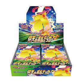 ポケモンカードゲーム ソード&シールド 拡張パック 仰天のボルテッカー BOX商品