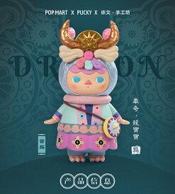 POPMART PUCKY ドラゴンベイビー 限定版フィギュア ポップマート