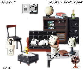リーメント SNOOPY's MONO ROOM BOX商品 全8種類