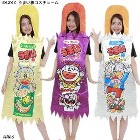 うまい棒 コスチューム 全3種(チーズ味・コーンポタージュ味・めんたい味) SAZAC コスプレ パーティー衣装