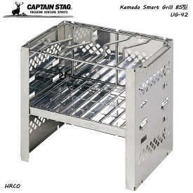 CAPTAIN STAG カマド スマートグリル B5型 3段調節機能 BBQ UG-42