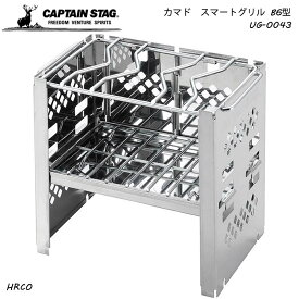 CAPTAIN STAG カマド スマートグリル B6型 3段調節機能 BBQ UG-43