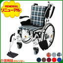 車椅子 軽量 折り畳み【Care-Tec Japan/ケアテックジャパン コンフォート CAH-50SU】自走介助兼用 車いす 車イス 跳ね…