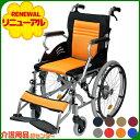 車椅子 軽量 折り畳み【Care-Tec Japan/ケアテックジャパン ハピネスライト (旧ミラライト) CA-12SU】自走介助兼用 車…